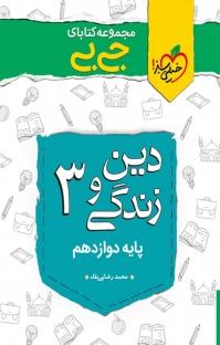 مجموعه کتابای جیبی ـ دین و زندگی ۳