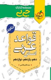 مجموعه کتابای جیبی ـ قواعد عربی انسانی ـ کنکوری