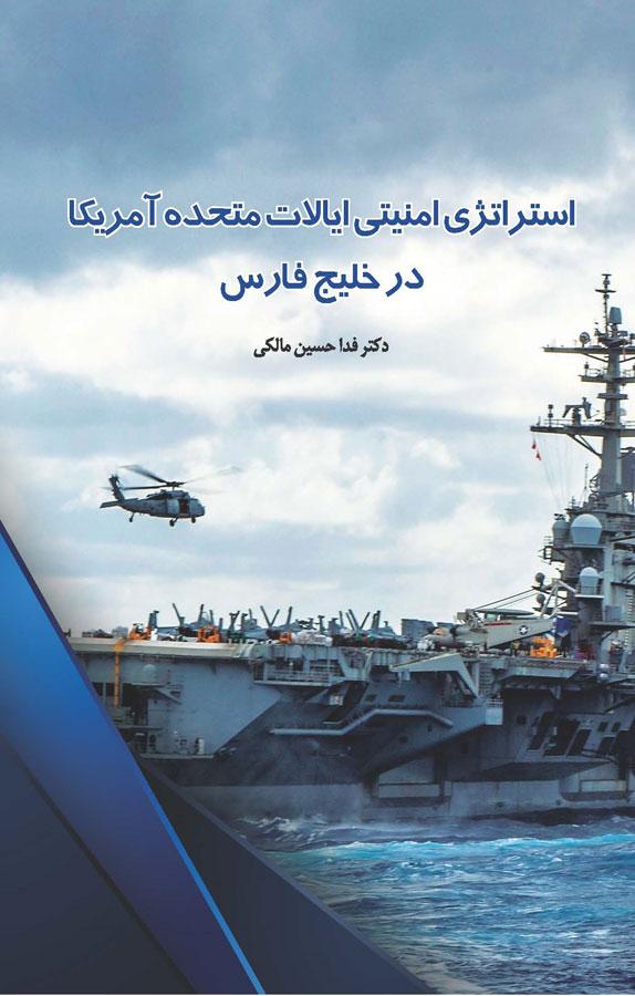 استراتژی امنیتی ایالات متحده آمریکا در خلیج فارس