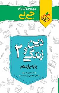مجموعه کتابای جیبی ـ دین و زندگی ۲ ـ یازدهم