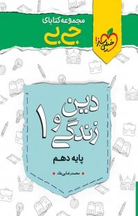 مجموعه کتابای جیبی ـ دین و زندگی ۱ ـ دهم