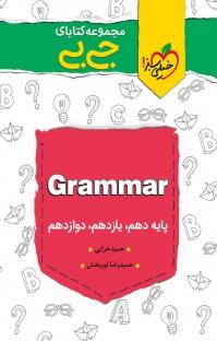 مجموعه کتابای جیبی ـ Grammar ـ کنکوری