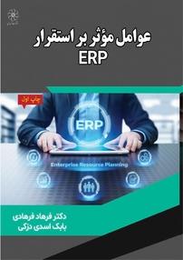 عوامل موثر بر استقرار ERP
