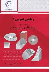 ریاضی عمومی ۲  - جلد دوم