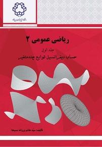 ریاضی عمومی ۲  - جلد اول