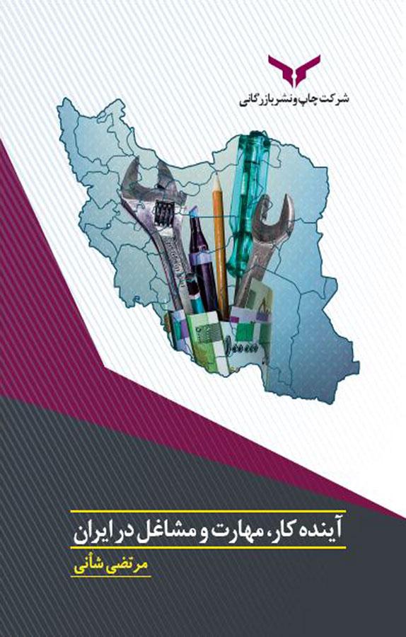 آینده کار، مهارت و مشاغل در ایران