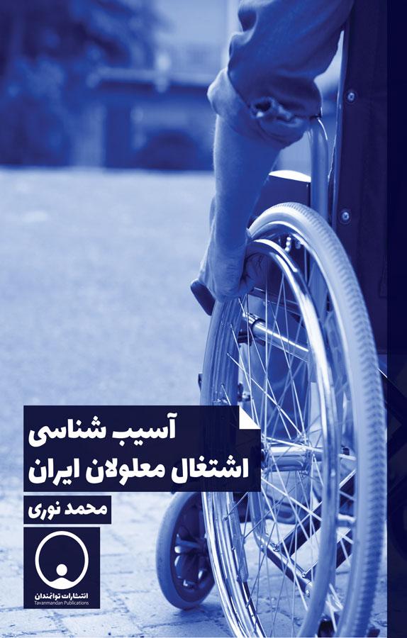 آسیبشناسی اشتغال معلولان ایران