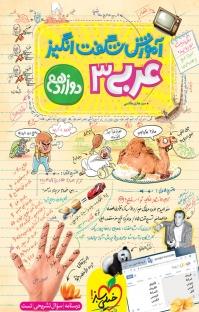 آموزش شگفتانگیز عربی ۳  ـ دوازدهم
