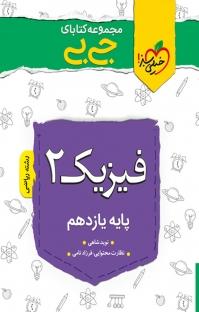 مجموعه کتابای جیبی ـ فیزیک ۲  ـ یازدهم  رشته ریاضی
