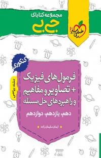 مجموعه کتابای جیبی ـ فرمولهای فیزیک  رشته ریاضی