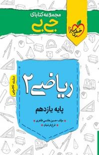 مجموعه کتابای جیبی ـ ریاضی ۲  ـ یازدهم