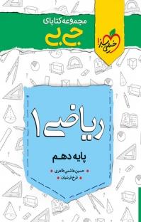 مجموعه کتابای جیبی ـ ریاضی ۱  ـ دهم