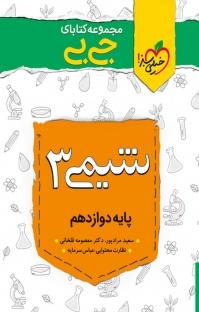 مجموعه کتابای جیبی ـ شیمی ۳