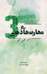 کتاب صوتی مهارتهای ذهنی (۳ )