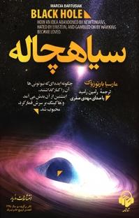 کتاب صوتی سیاهچاله