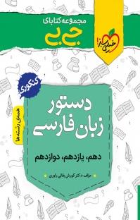مجموعه کتابای جیبی ـ دستور زبان فارسی ـ کنکوری
