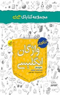 مجموعه کتابای جیبی ـ واژگان انگلیسی سطر به سطرـ کنکوری