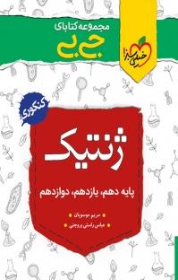 مجموعه کتابای جیبی ـ ژنتیک ـ کنکوری