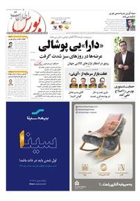 مجله هفتهنامه اطلاعات بورس شماره ۳۷۹