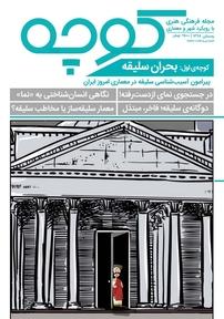 مجله فرهنگی و هنری کوچه شماره ۱