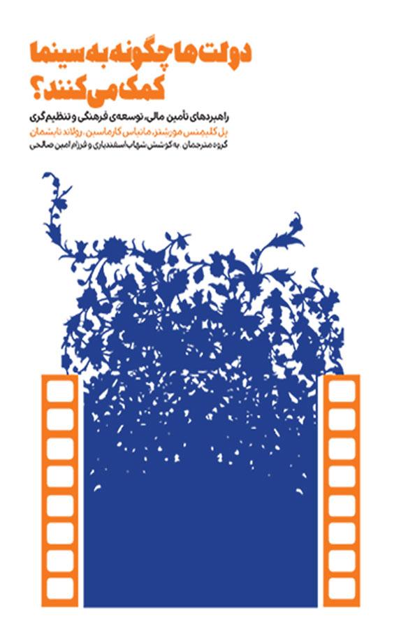 دولتها چگونه به سینما کمک میکنند؟
