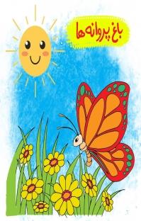 کتاب صوتی باغ پروانهها