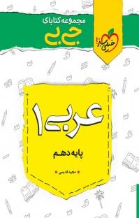 مجموعه کتابای جیبی ـ عربی ۱  ـ دهم