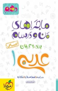 ماجرای من و درسام عربی ۱  انسانی