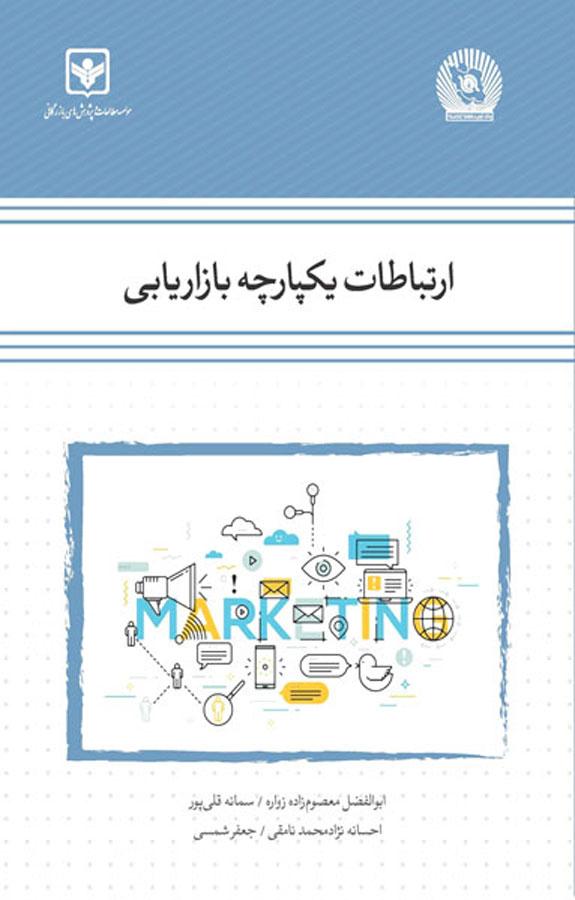 ارتباطات یکپارچه بازاریابی