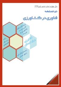 مجله دو فصلنامه فناوری در کشاورزی شماره ۶