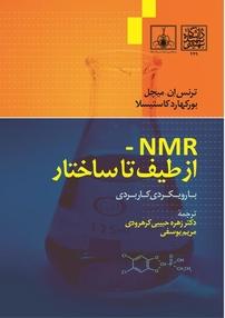 NMR ـ از طیف تا ساختار