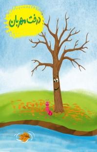 کتاب صوتی درخت مهربان