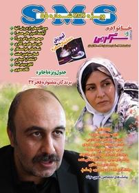 مجله دوهفتهنامه فرهنگی – اجتماعی خانواده و سرگرمی شماره ۵۵