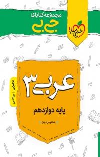 مجموعه کتابای جیبی ـ عربی ۳ ـ پایه دوازدهم