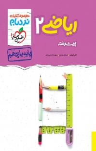مجموعه کتابهای نردبام ـ ریاضی ۲  پیشرفته