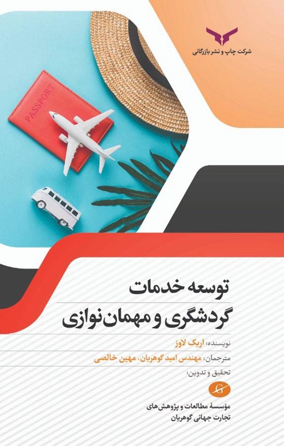توسعه خدمات گردشگری و مهماننوازی