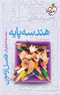مجموعه کتابای فصل آزمون ـ هندسه پایه