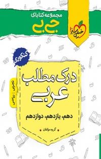 مجموعه کتابای جیبی ـ درک مطلب عربی