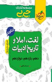 مجموعه کتابای جیبی ـ لغت، املا و تاریخادبیات