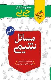 مجموعه کتابای جیبی ـ مسائل شیمی