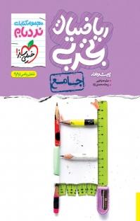 مجموعه کتابهای نردبام ـ ریاضیات تجربی پیشرفته ـ جامع