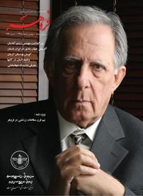 مجله ماهنامه فروهر شماره ۴۷۳