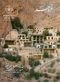 مجله ماهنامه فروهر شماره ۴۸۰