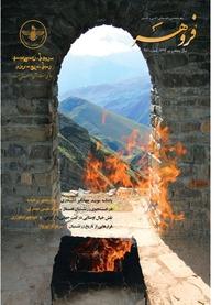 مجله ماهنامه فروهر شماره ۴۸۱