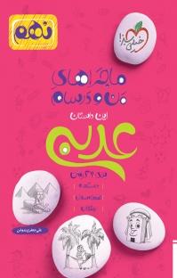 ماجرای من و درسام عربی ۹ اُم