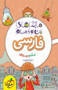 ماجرای من و درسام ـ فارسی ششم