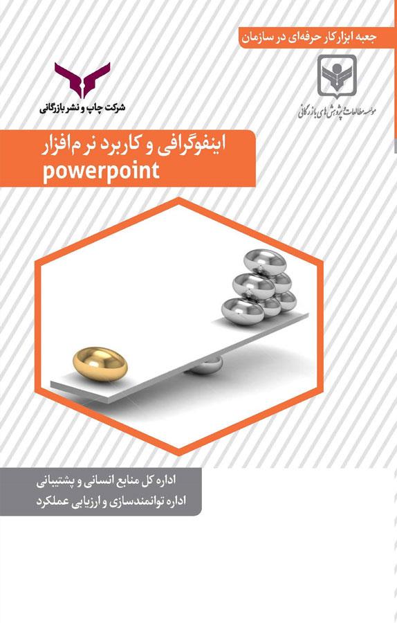 اینفوگرافی و کاربرد نرمافزار powerpoint