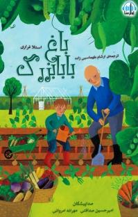 کتاب صوتی باغ بابابزرگ