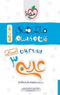 ماجرای من و درسام ـ عربی زبان قرآن ۳  ـ انسانی