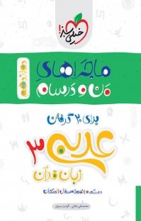 ماجرای من و درسام ـ عربی زبان قرآن ۳  ـ ریاضی